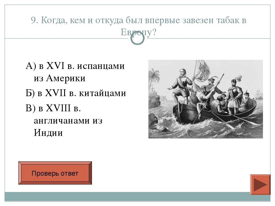 9. Когда, кем и откуда был впервые завезен табак в Европу? А) в XVI в. испан...