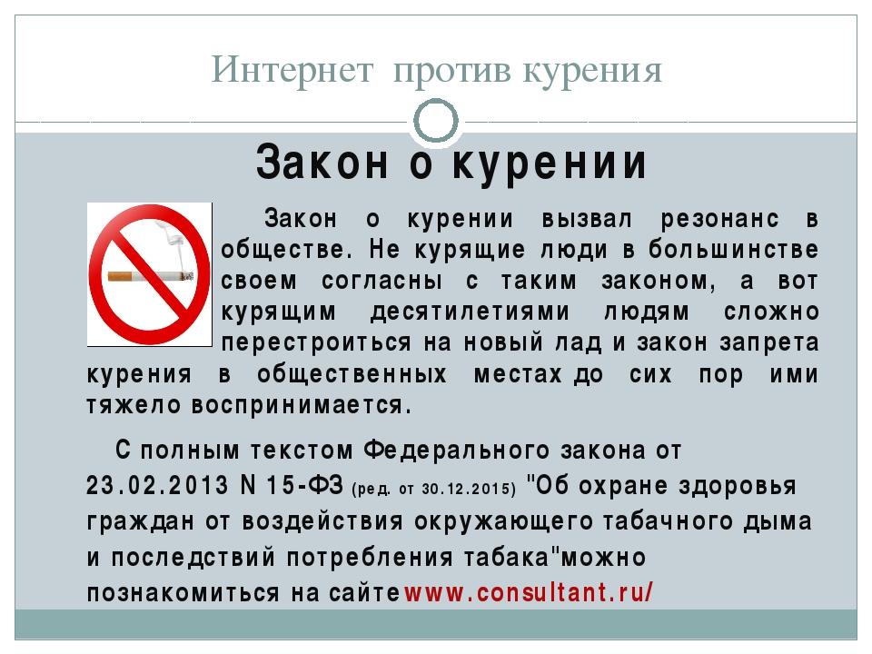 Интернет против курения