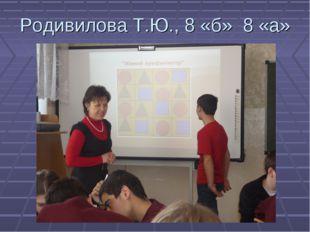 Родивилова Т.Ю., 8 «б» 8 «а»