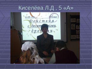 Киселёва Л.Д , 5 «А»