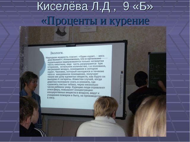 Киселёва Л.Д , 9 «Б» «Проценты и курение