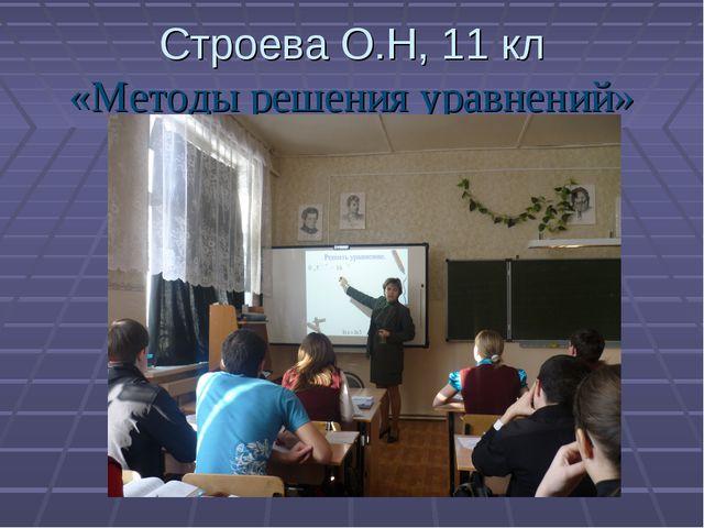 Строева О.Н, 11 кл «Методы решения уравнений»