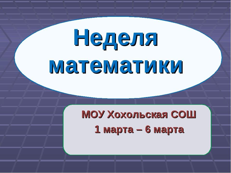 Неделя математики МОУ Хохольская СОШ 1 марта – 6 марта