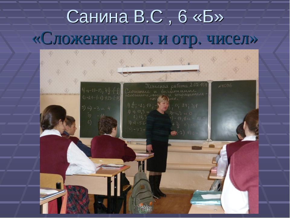 Санина В.С , 6 «Б» «Сложение пол. и отр. чисел»