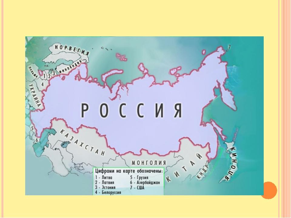 после сухопутная граница россии на контурной карте когда-то всех бывших