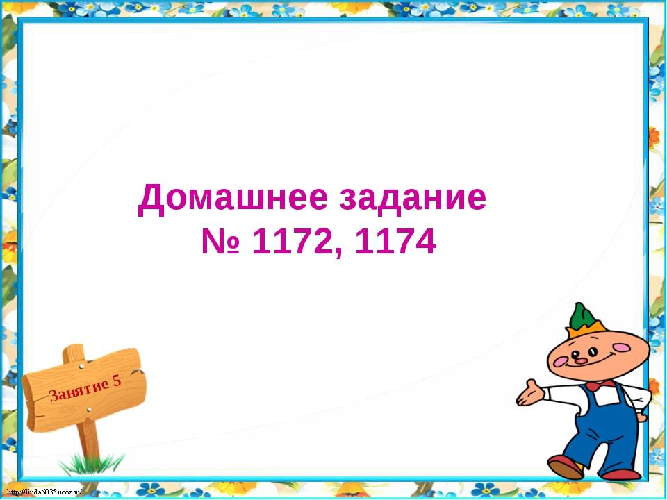 Домашнее задание № 1172, 1174 Занятие 5 Занятие 5