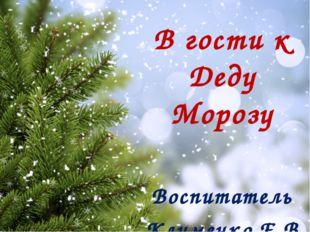 В гости к Деду Морозу Воспитатель Клименко Е.В