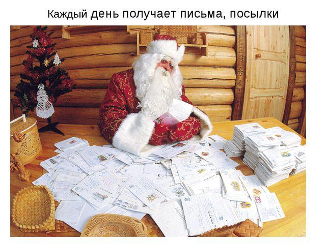 Каждый день получает письма, посылки