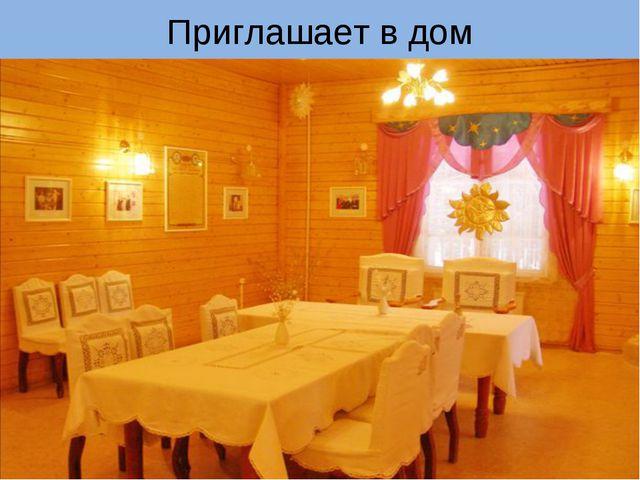 Приглашает в дом
