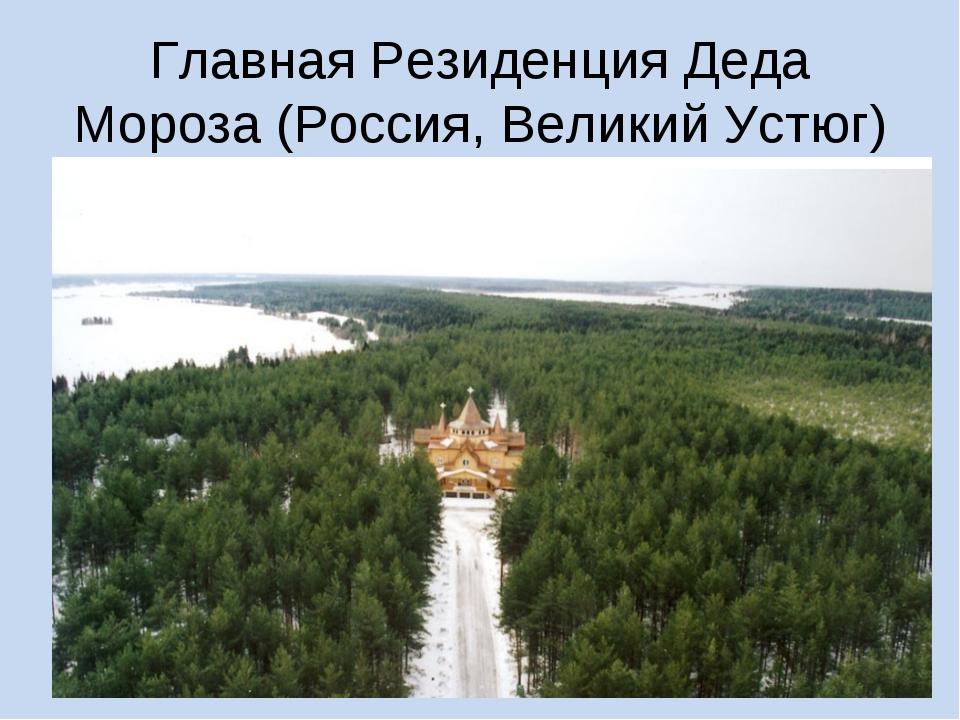 Главная Резиденция Деда Мороза (Россия, Великий Устюг)