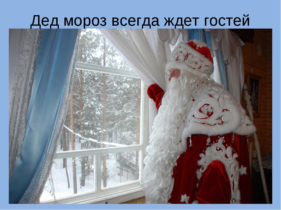 Дед мороз всегда ждет гостей