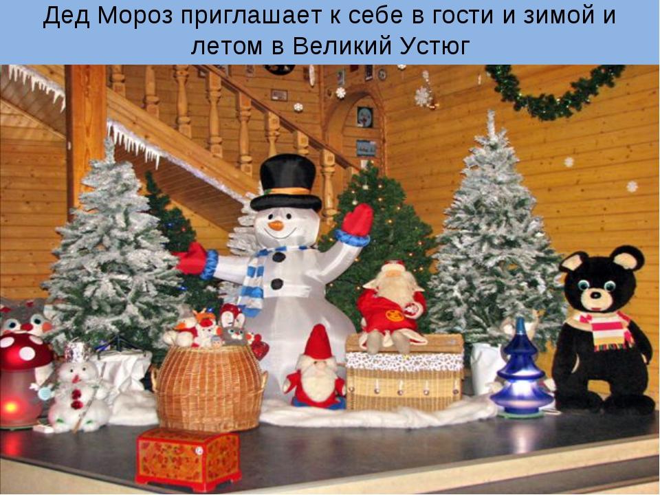 Дед Мороз приглашает к себе в гости и зимой и летом в Великий Устюг