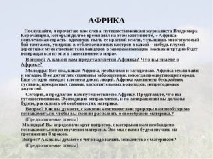 АФРИКА Послушайте, я прочитаю вам слова путешественника и журналиста Владимир