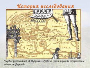 История исследования Первые упоминания об Африки – древние греки, изучали тер