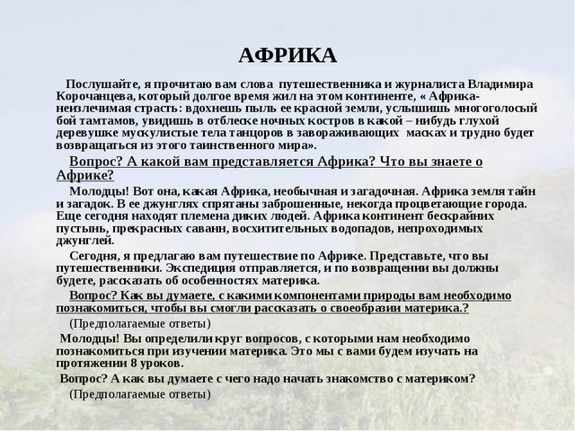АФРИКА Послушайте, я прочитаю вам слова путешественника и журналиста Владимир...