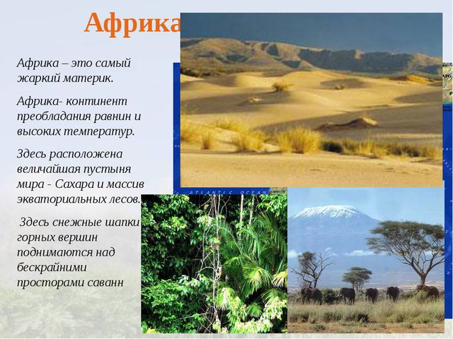 Африка Африка – это самый жаркий материк. Африка- континент преобладания равн...