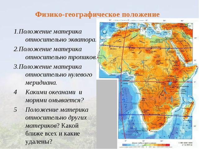 Физико-географическое положение 1.Положение материка относительно экватора. 2...