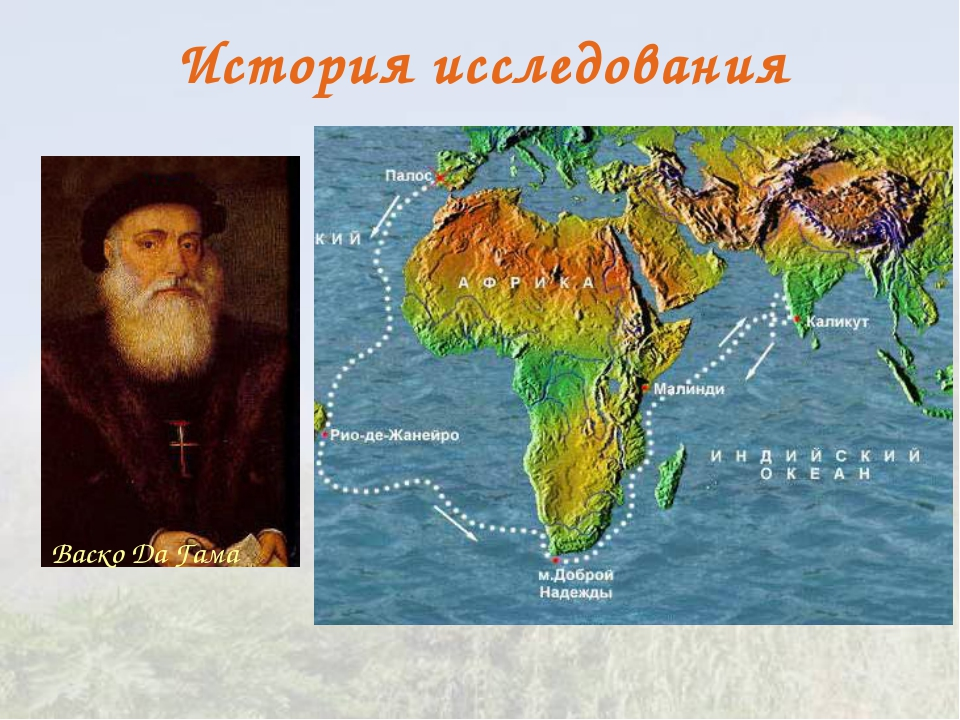 История исследования Васко Да Гама
