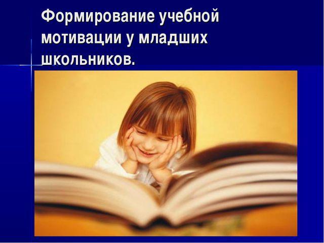 Формирование учебной мотивации у младших школьников.