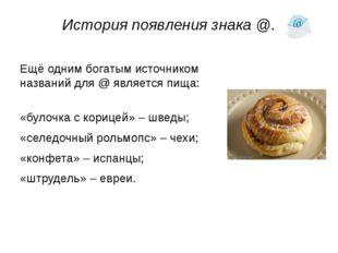 Ещё одним богатым источником названий для @ является пища: «булочка с корицей