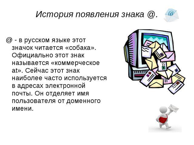 @ - в русском языке этот значок читается «собака». Официально этот знак назыв...