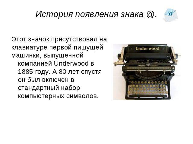 Этот значок присутствовал на клавиатуре первой пишущей машинки, выпущенной ко...