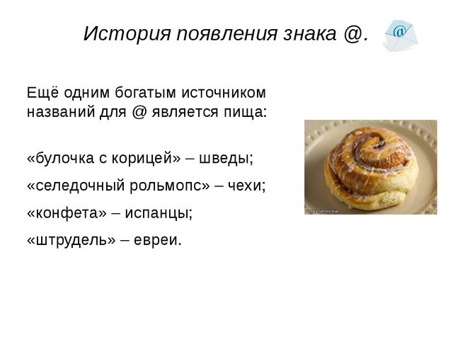Ещё одним богатым источником названий для @ является пища: «булочка с корицей...