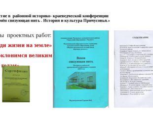 Участие в районной историко- краеведческой конференции «Времён связующая нит