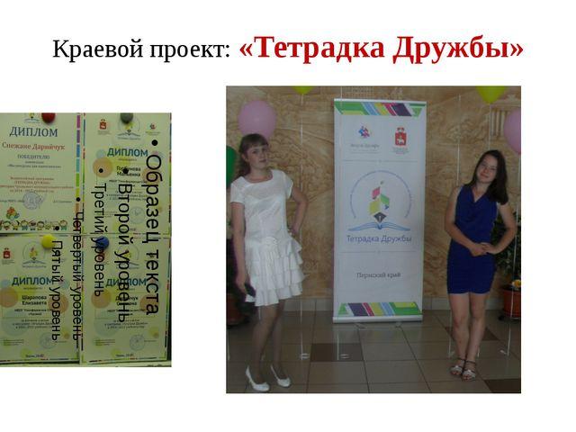 Краевой проект: «Тетрадка Дружбы»