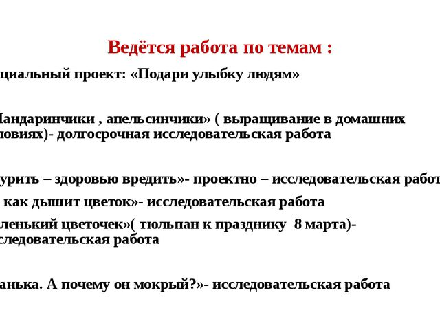 Ведётся работа по темам : Социальный проект: «Подари улыбку людям» «Мандаринч...