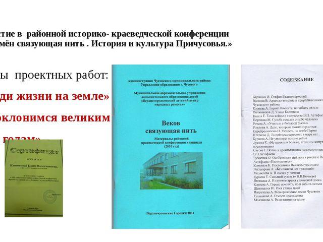 Участие в районной историко- краеведческой конференции «Времён связующая нит...