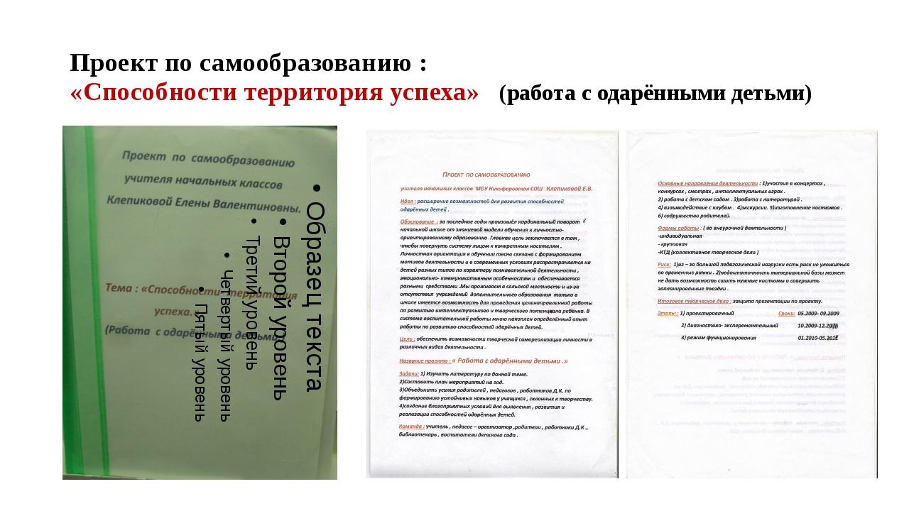 Проект по самообразованию : «Способности территория успеха» (работа с одарённ...