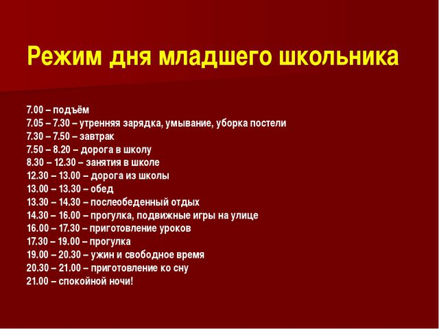 Режим питания школьников 7.30 - 8.00 Завтрак дома 10.00 - 11.00 Горячий завтр...
