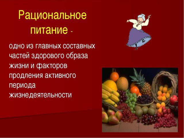 Рациональное питание - одно из главных составных частей здорового образа жизн...