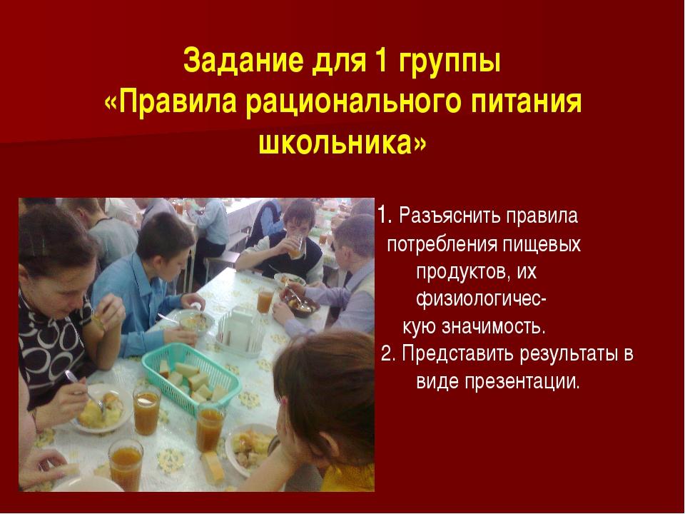Задание для 1 группы «Правила рационального питания школьника» 1. Разъяснить...