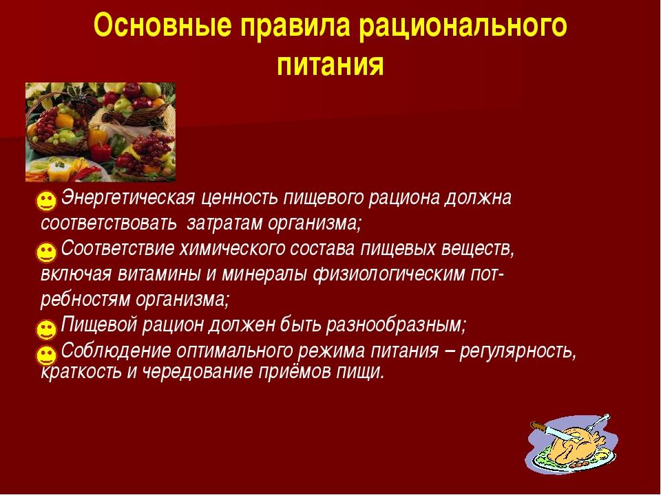 Основные правила рационального питания Энергетическая ценность пищевого рацио...