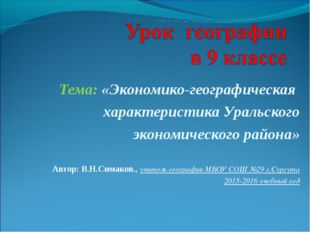 Тема: «Экономико-географическая характеристика Уральского экономического райо