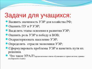 Задачи для учащихся: Выявить значимость УЭР для хозяйства РФ; Оценить ПУ и Р