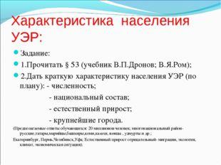 Характеристика населения УЭР: Задание: 1.Прочитать § 53 (учебник В.П.Дронов;