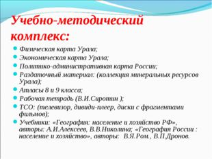 Учебно-методический комплекс: Физическая карта Урала; Экономическая карта Ура