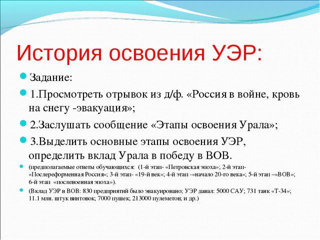 История освоения УЭР: Задание: 1.Просмотреть отрывок из д/ф. «Россия в войне,...