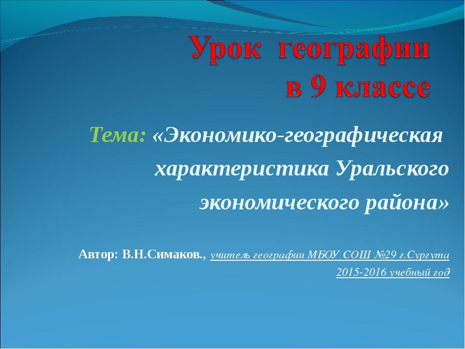 Тема: «Экономико-географическая характеристика Уральского экономического райо...