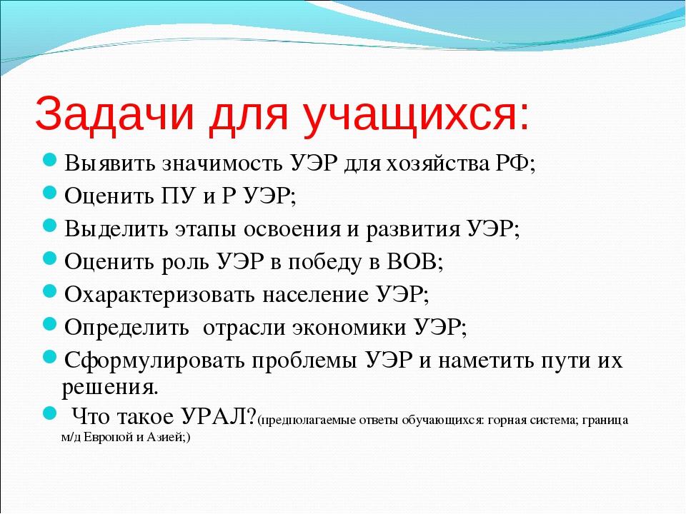 Задачи для учащихся: Выявить значимость УЭР для хозяйства РФ; Оценить ПУ и Р...