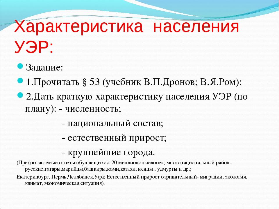 Характеристика населения УЭР: Задание: 1.Прочитать § 53 (учебник В.П.Дронов;...