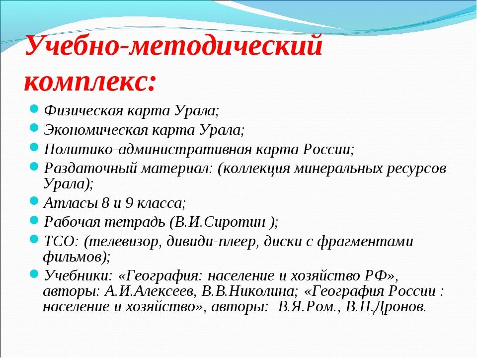 Учебно-методический комплекс: Физическая карта Урала; Экономическая карта Ура...