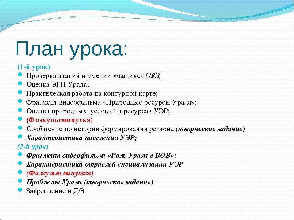 План урока: (1-й урок) Проверка знаний и умений учащихся (Д/З) Оценка ЭГП Ура...