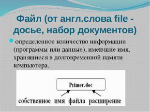 Файл (от англ.слова file - досье, набор документов) определенное количество и