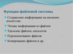 Функции файловой системы Сохранение информации на внешних носителях Чтение ин
