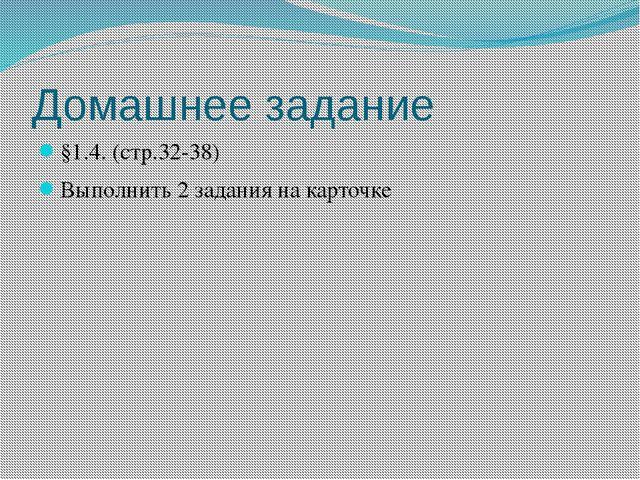 Домашнее задание §1.4. (стр.32-38) Выполнить 2 задания на карточке