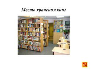Место хранения книг